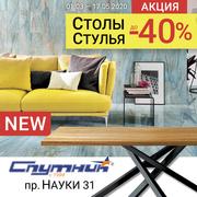 Столы и стулья в магазине Спутник в Харькове